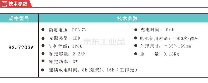 明特佳 BSJ7203A LED电筒,冷白,常规配置;7203AW3B001
