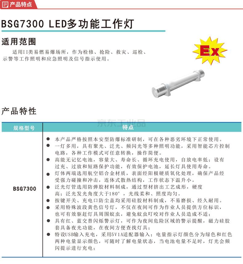 明特佳 BSG7300 LED多功能工作灯,冷白,常规配置;7300BW3/5B001