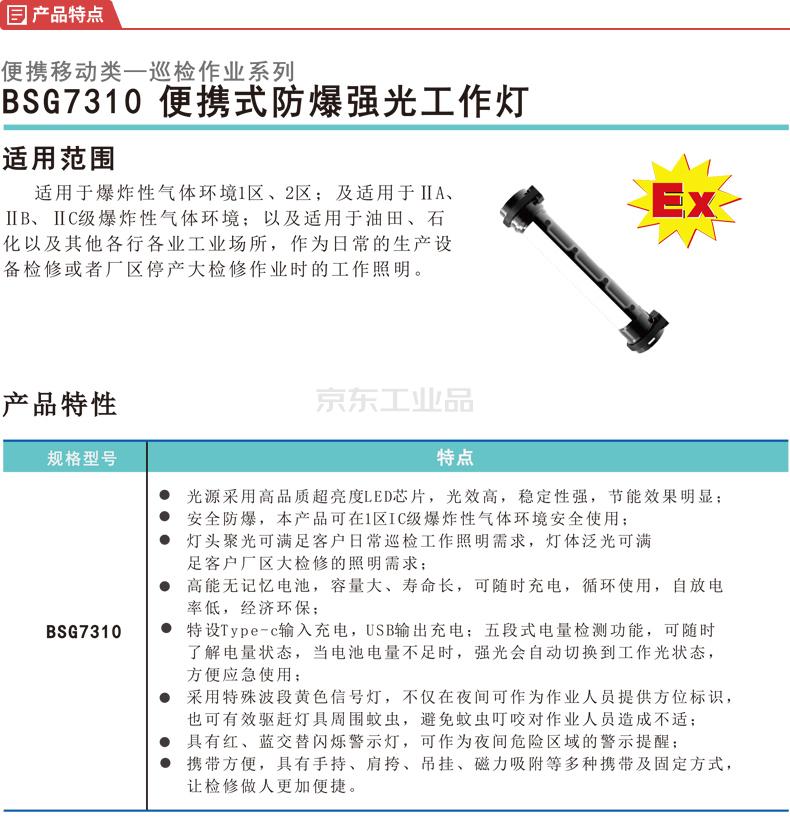 明特佳 BSG7310 便携式防爆强光工作灯,冷白,常规配置;7310W3/6B001