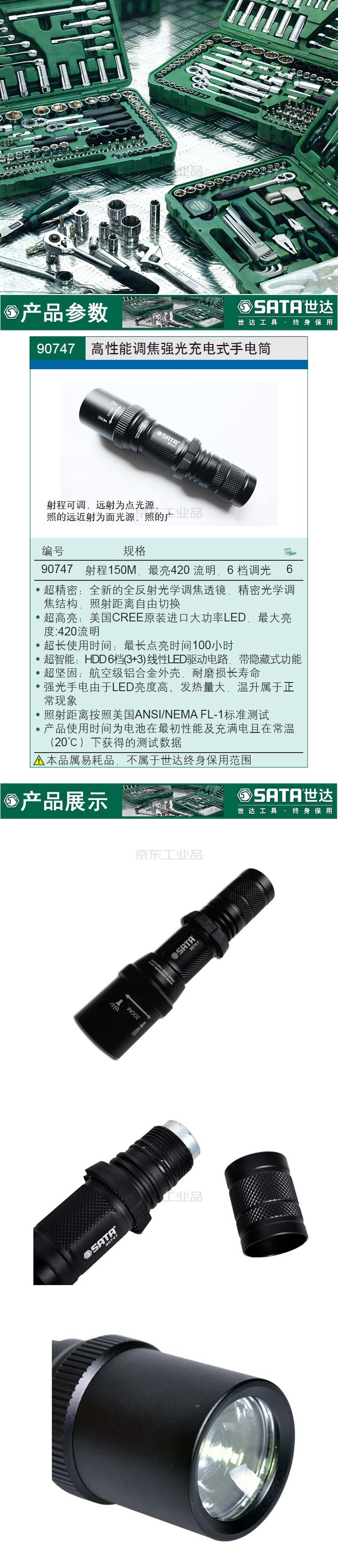 世达 高性能调焦强光充电式手电筒;90747