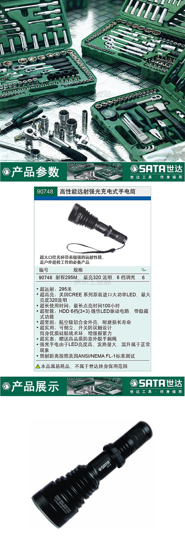 世达 高性能远射强光充电式手电筒;90748