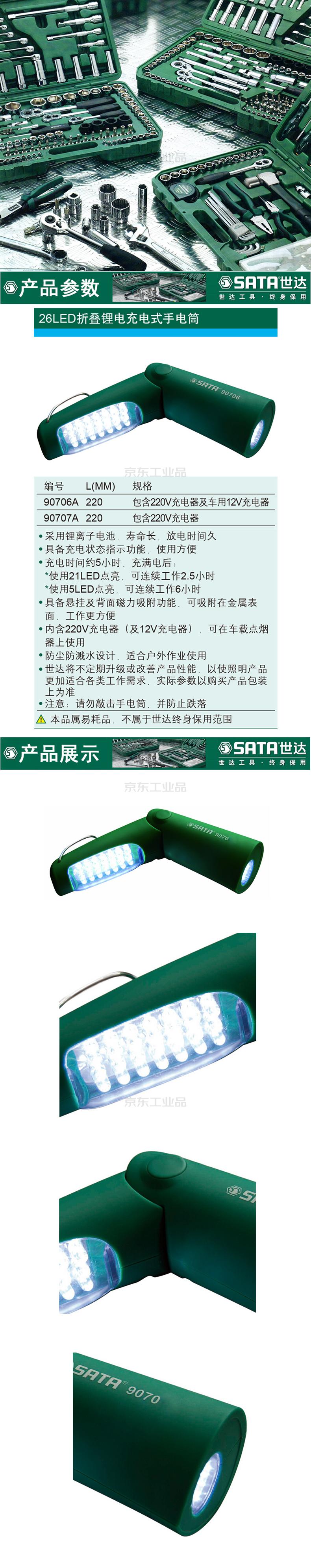 世达 26LED折叠锂电充电式手电筒;90707A