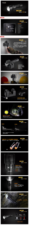 FENIX 超亮远射战术强光手电筒 L2防水LED便携照明灯;RC20
