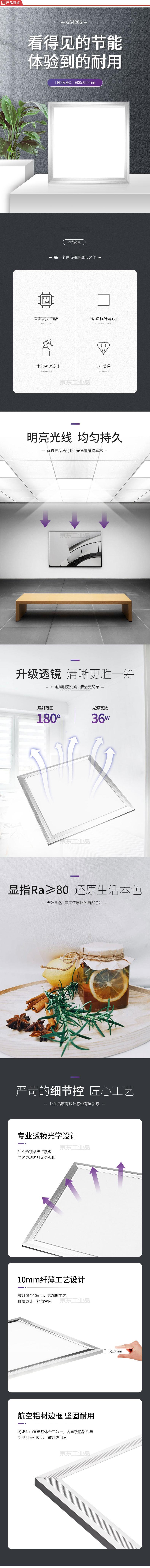 深照紫光 LED面板灯,36W,6000K,600x600mm,嵌入式安装;GS4266