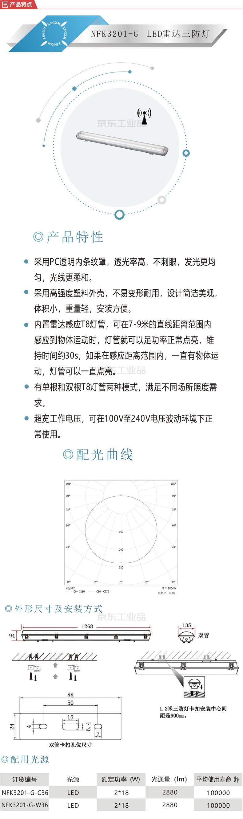 新曙光 LED雷达三防灯 36W;NFK3201-G (1260mm 2*18W) 36W