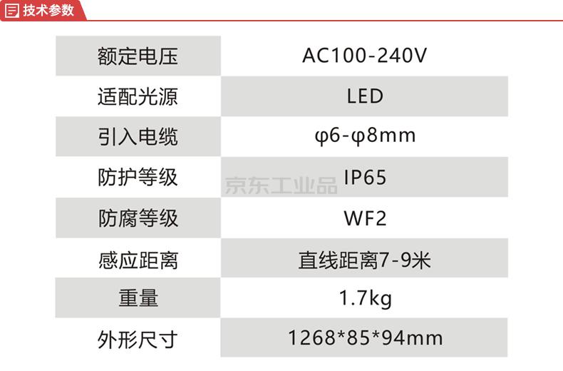 新曙光 LED雷达三防灯 18W;NFK3202-G (1260mm 1*18W) 18W