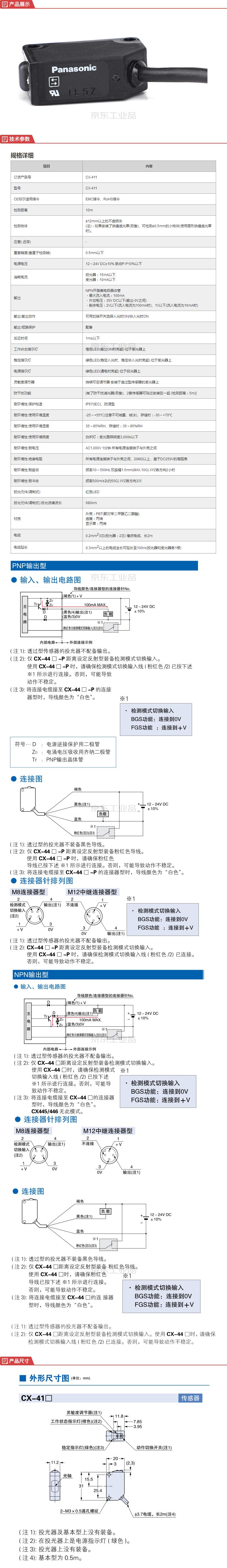 松下(Panasonic) 小型光电传感器;CX-411
