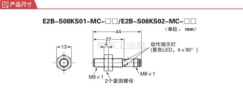 欧姆龙 接近传感器;E2B-S08KS01-MC-B1 OMS