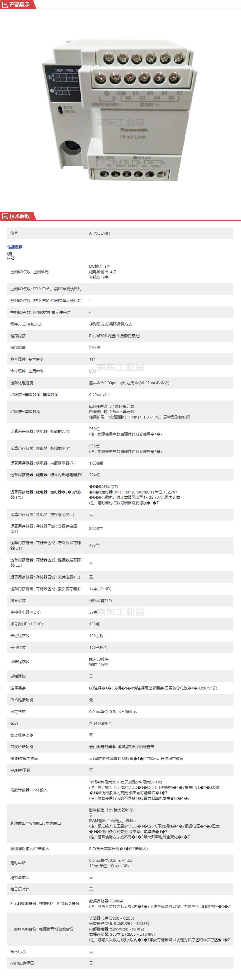松下(Panasonic) PLC可编程控制器,控制单元;AFPX0L14R