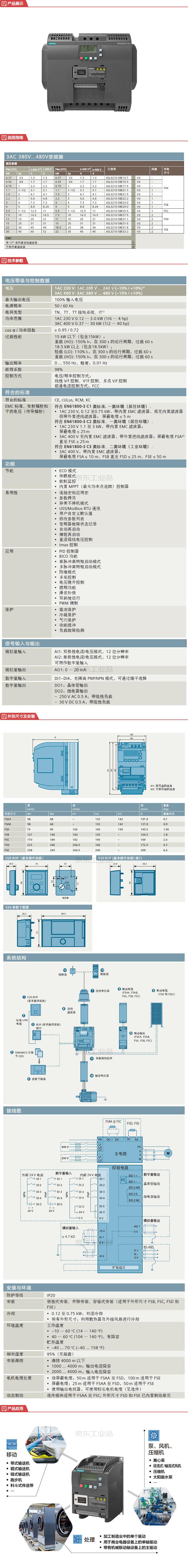 西门子 SINAMICS V20 3AC 380V变频器,无内置滤波器 7.5kW AC380-480V;6SL3210-5BE27-5UV0