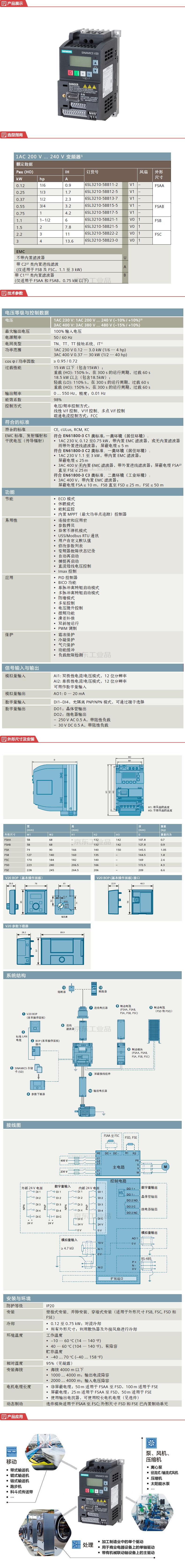 西门子 SINAMICS V20 1AC 220V变频器,无内置滤波器 0.37kW AC220-240V;6SL3210-5BB13-7UV1