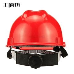 工盾坊 V型安全帽,ABS红色;D-2101-0004