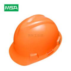 MSA梅思安 安全帽,标准型,橙色,ABS帽壳,一指键帽衬,针织吸汗带,D型下颏带;10146508