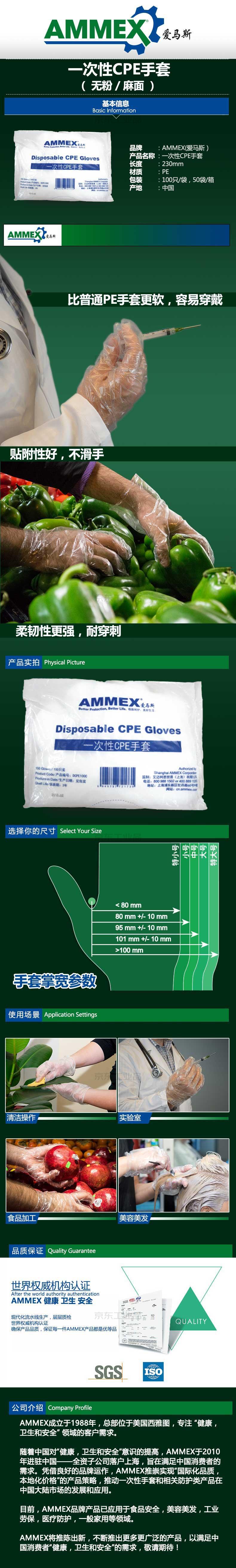 爱马斯(AMMEX) 一次性CPE手套,100只/袋;DCPE100C