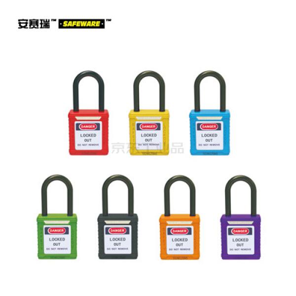 安赛瑞(SAFEWARE) 绝缘安全挂锁(蓝)-高强度工程塑料锁体及锁梁,蓝色,绝缘锁梁Φ6mm,高38mm;14673