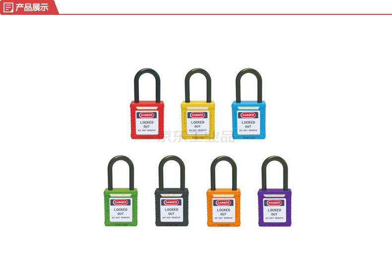 安赛瑞(SAFEWARE) 绝缘安全挂锁(红)-高强度工程塑料锁体及锁梁,红色,绝缘锁梁Φ6mm,高38mm;14671
