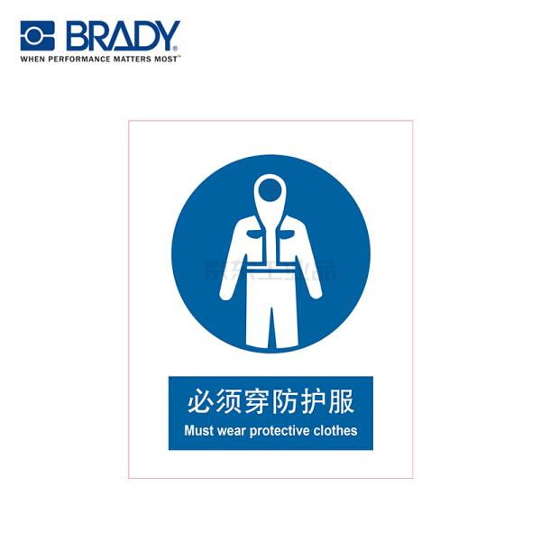 贝迪(BRADY) M25中英文GB安全标识,必须穿防护服 乙烯不干胶 250X315mm;BD.300025
