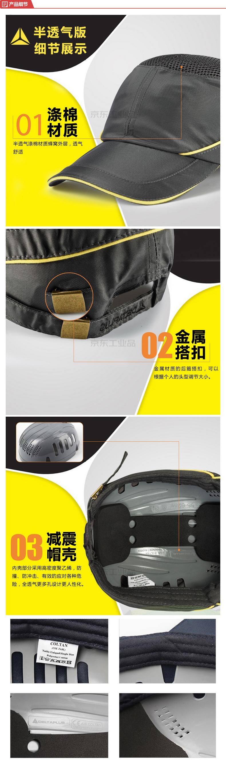 代尔塔 轻型防撞安全帽,COLTABL;102010-海军蓝