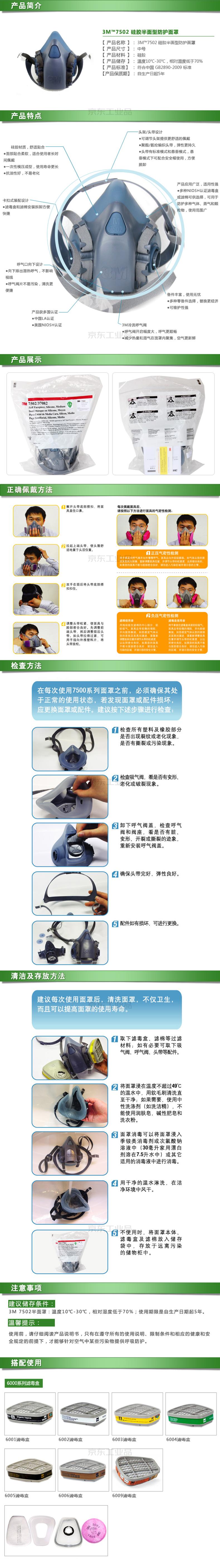 3M 7502硅胶半面型防护面罩(中号),需搭配配件使用;7502