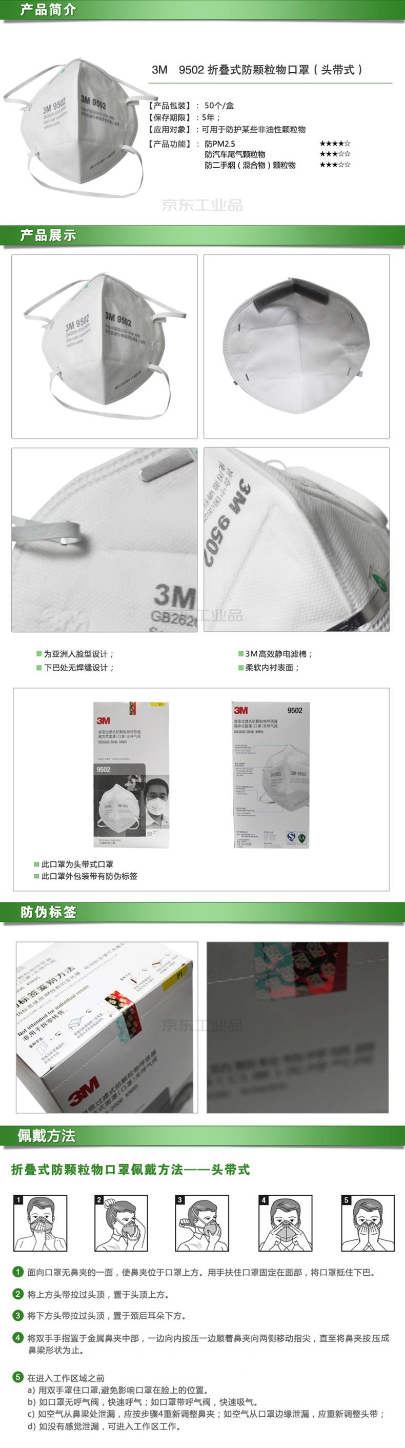 3M 9502防颗粒物呼吸器 自吸过滤式口罩 双片折叠头戴式