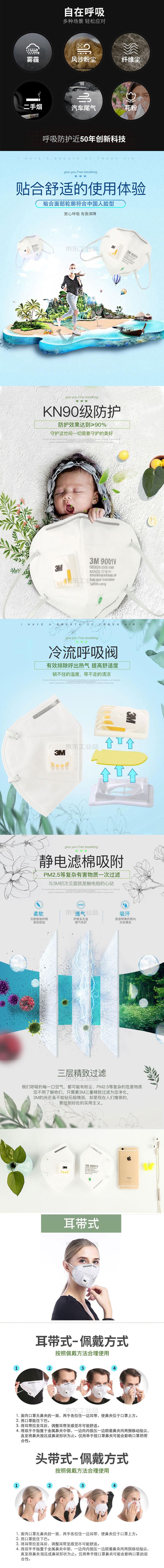 3M 9001V 自吸过滤式折叠式KN90带阀防尘口罩,单片装;XH003896863