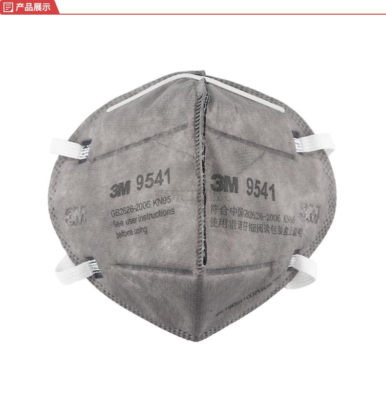 3M 9541 KN95活性炭口罩(耳带式);XY003888670