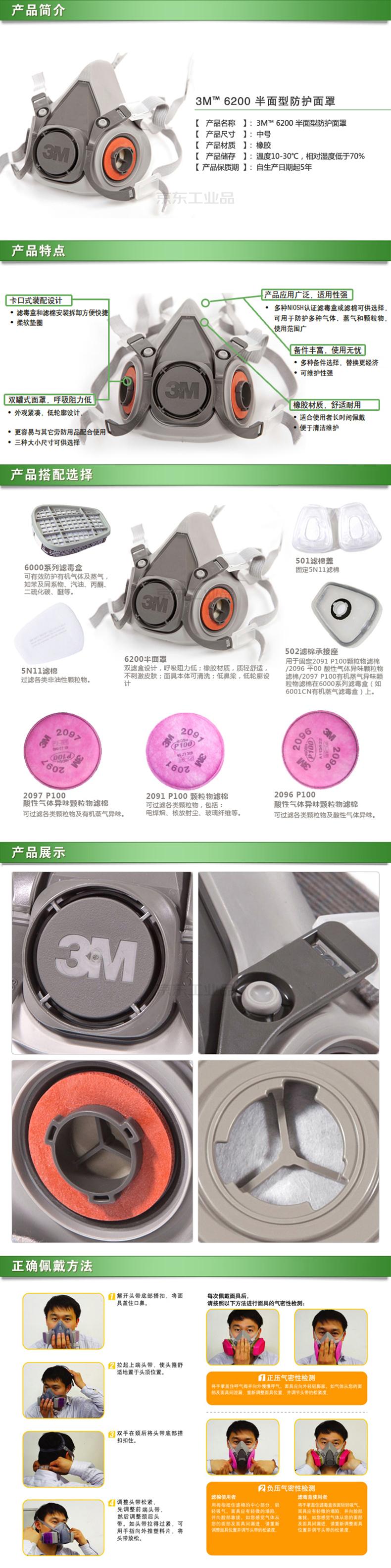 3M 半面型防护面罩 防尘防毒气及颗粒物 呼吸防毒半面罩