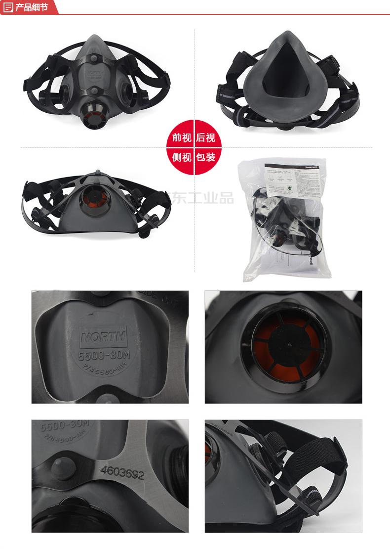 霍尼韦尔(Honeywell) 5500系列半面罩;550030M