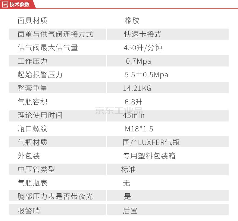 霍尼韦尔(Honeywell) C900 标准呼吸器 PANO面罩,6.8L 国产气瓶;SCBA105K