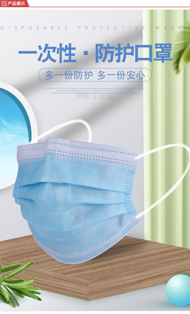 户方 一次性民用三层口罩,50只/包;HFYCXKZ