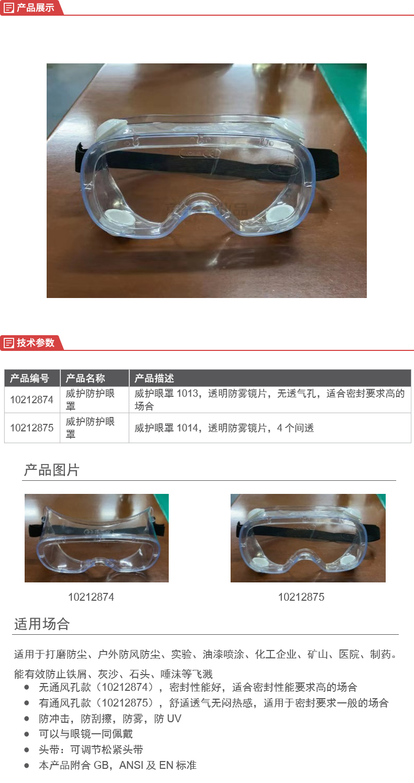 MSA梅思安 威护眼罩 1013,透明防雾镜片,无透气孔,适合密封要求高的场合 (符合CE标准测试);10212874