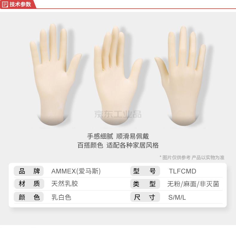 爱马斯(AMMEX) 一次性橡胶检查手套(耐用型),无粉,中号,100只/盒;TLFCMD44100(CE声明,SGS)