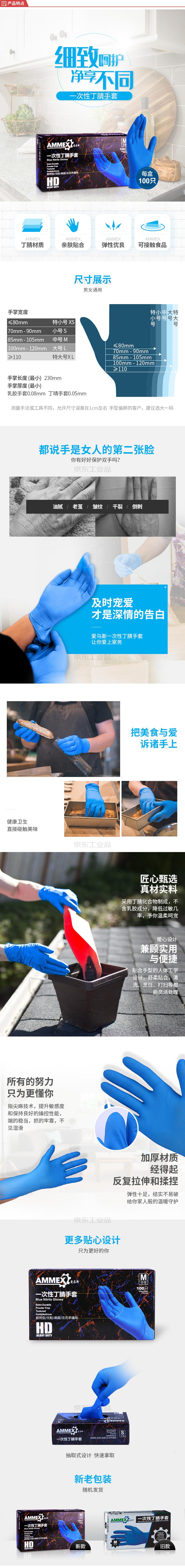 爱马斯(AMMEX) 丁腈手套耐用型 一次性家用手套 实检室卫生手套