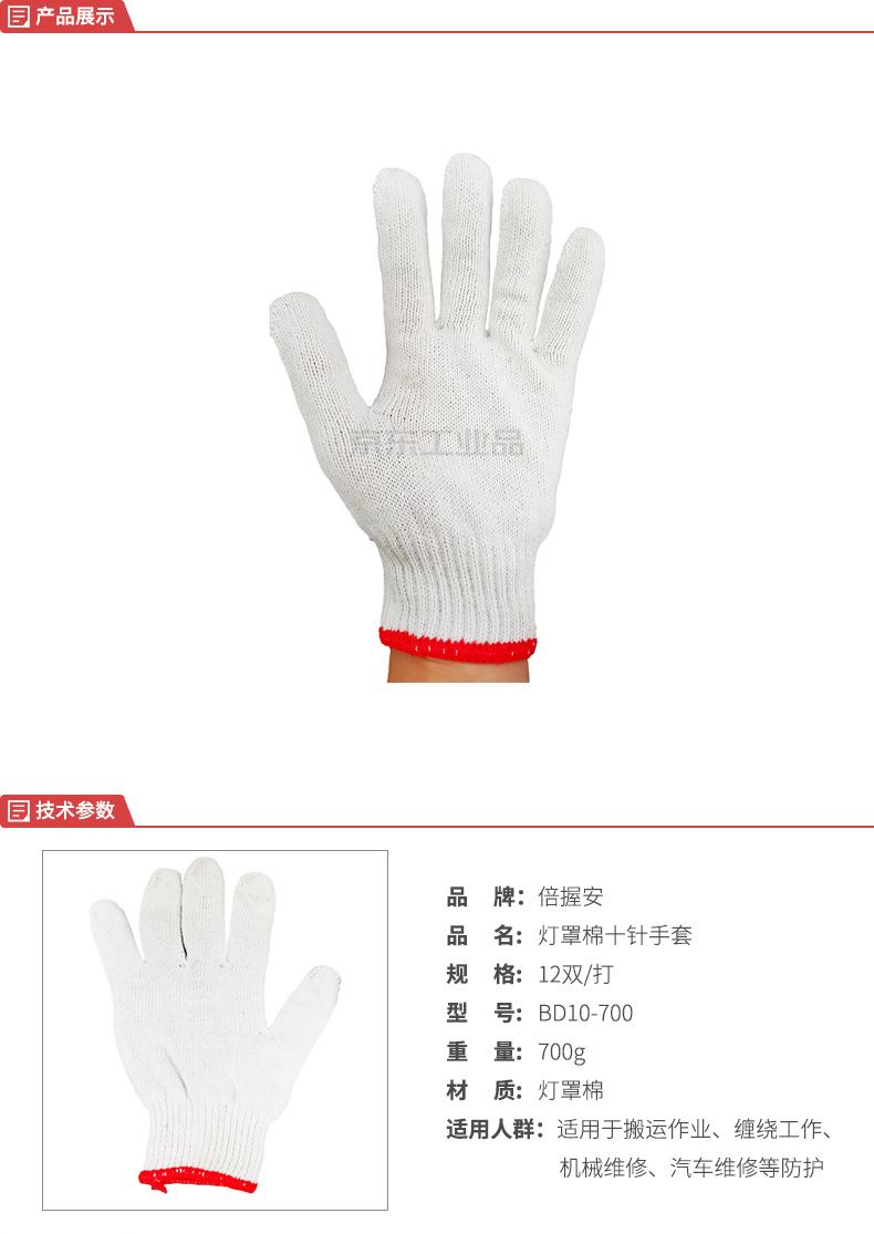 倍握安 灯罩棉十针手套700g(12双/打);BD10-700