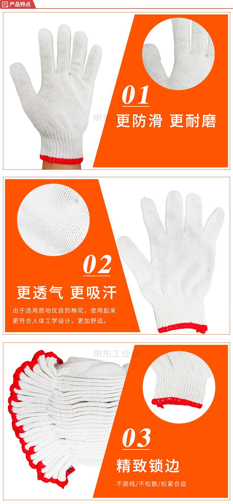 倍握安 灯罩棉十针手套500g(12双/打);BD10-500