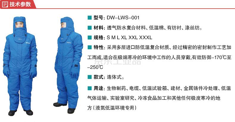 劳卫士 低温液氮防护服XXL;DW-LWS-001-XXL