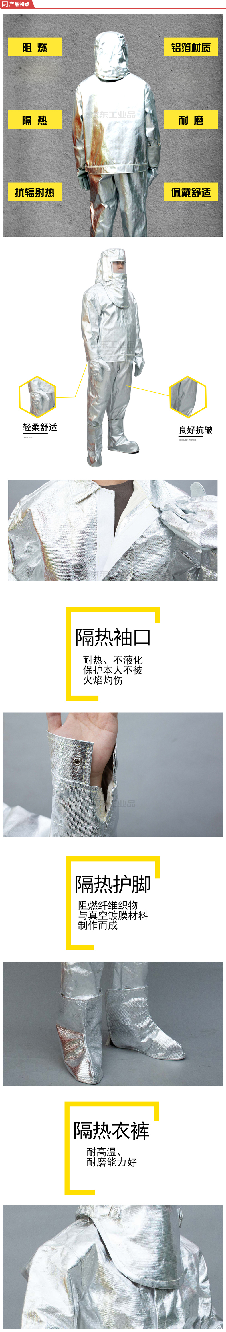 劳卫士 分体隔热服(辐射热1000度) L码;LWS-001-L