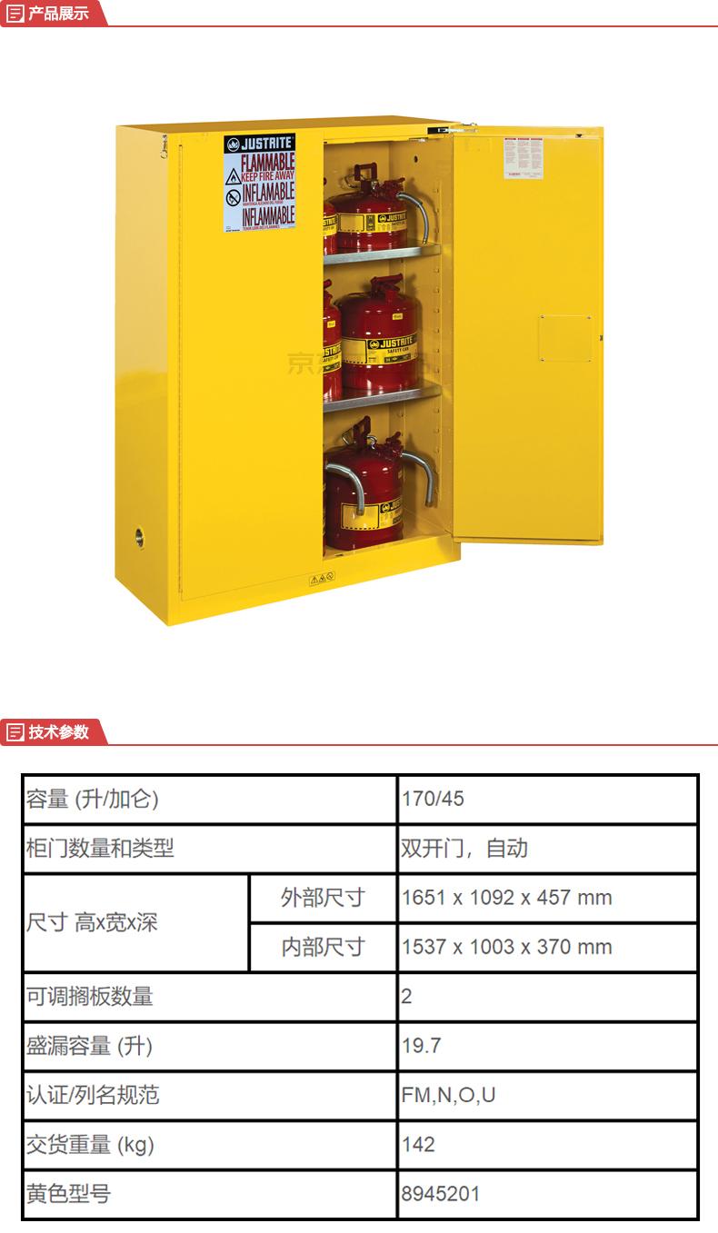杰斯瑞特(JUSTRITE) 易燃液体安全存储柜,FM认证,45加仑/170升,黄色;8945201