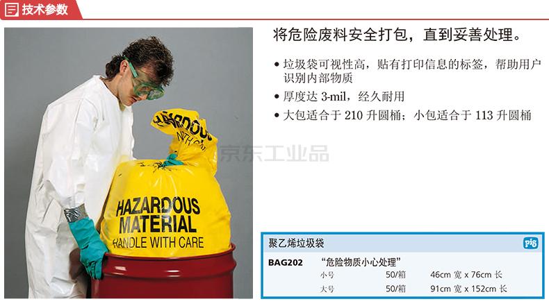 纽匹格(New Pig) 化学品储存袋-HAZ MATL(大号),50个/箱;BAG202-L