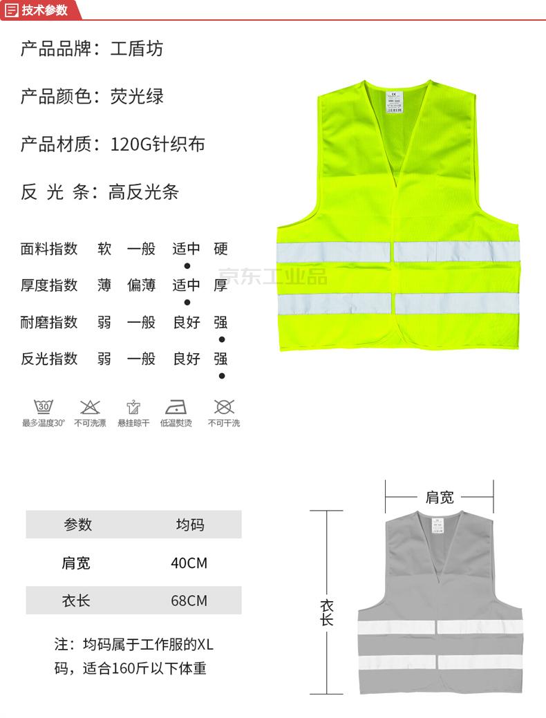 工盾坊 反光背心马甲;D-2607-0001