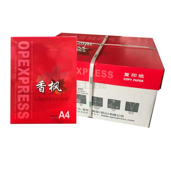APP-金光纸业 复印纸,500张 (5包/箱);香枫70克/A3