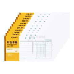得力(deli) 报销单 财会单据 复写单据 APP原纸木浆