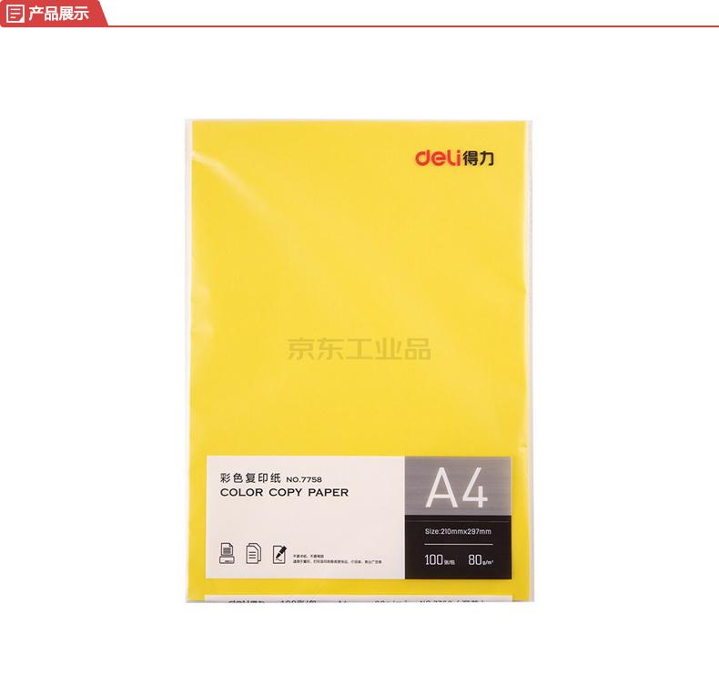 得力(deli) 7758彩色复印纸-A4-80g-25深黄;7758深黄A4