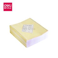 得力(deli) 佳宣电脑打印纸 针式打印纸 彩色撕边 多联打印纸