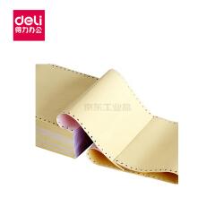 得力(deli) 塞纳河电脑打印纸(箱);N241-4(1/2CS彩色撕边)