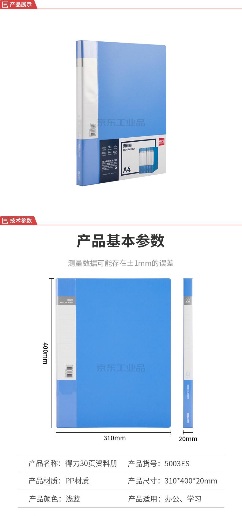 得力(deli) 30页资料册(蓝);5003ES