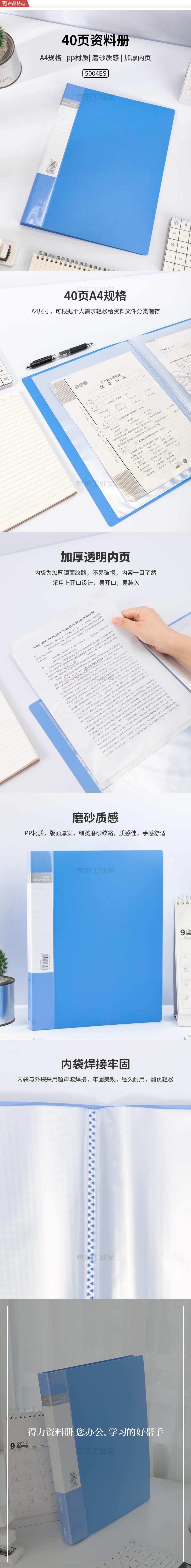得力(deli) 40页资料册(蓝);5004ES