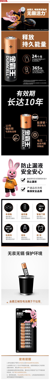 金霸王 5号电池8粒;JBW0003