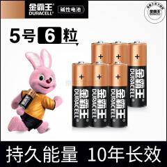 金霸王 5号碱性电池6粒可撕装;6920193232115