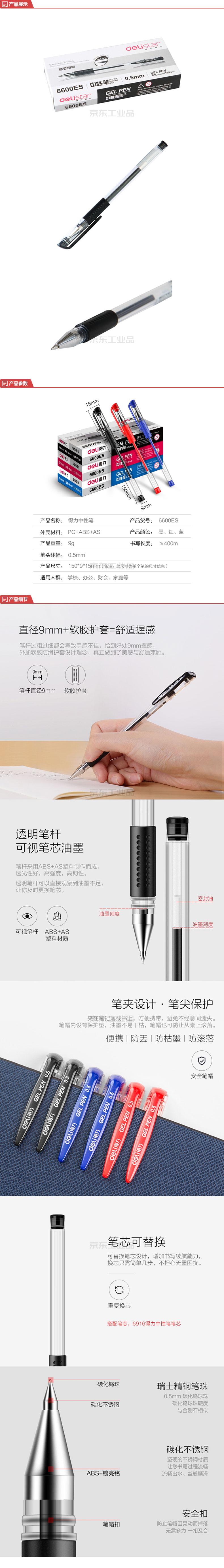 得力(deli) 办公室中性笔 黑水笔 子弹头签字笔 0.5mm